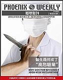 """医生为何成了""""高危职业""""? (香港凤凰周刊精选故事)"""
