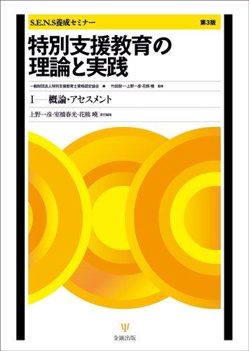 特別支援教育の理論と実践[第3版]I―概論・アセスメント (S.E.N.S養成セミナー)