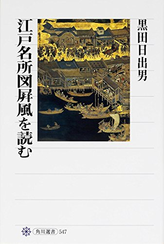 江戸名所図屏風を読む (角川選書)