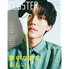 CLUSTER 最新号 サムネイル