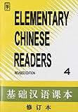 Elementary Chinese Readers, Li Peiyan and Ren Yuan, 7800521850