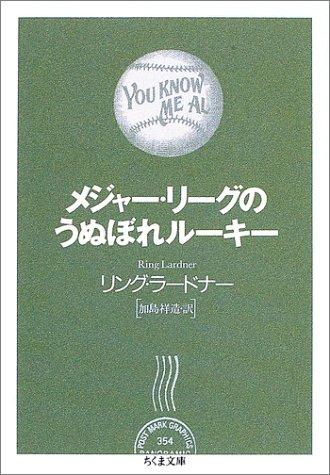 メジャー・リーグのうぬぼれルーキー (ちくま文庫)