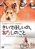 きいてほしいの、あたしのこと〈特別編〉-ウィン・ディキシーのいた夏 [DVD]