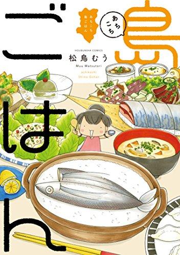 あちこち 島ごはん (芳文社コミックス)