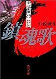 鎮魂歌(レクイエム)―不夜城〈2〉 (角川文庫)