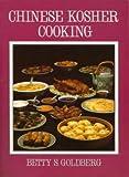 Chinese Kosher Cooking, Betty S. Goldberg, 0824603435