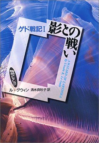 影との戦い ゲド戦記I (物語コレクション)