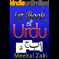 1st Book of Urdu (Urdu Books for Kindle )