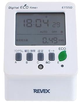Revex コンセント タイマー ボタン式 デジタル イルミネーション 節電 防犯 エコタイマー ET55D