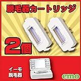 家庭用脱毛器の革新!!【emo(イーモ)の正品カートリッジ 2個】