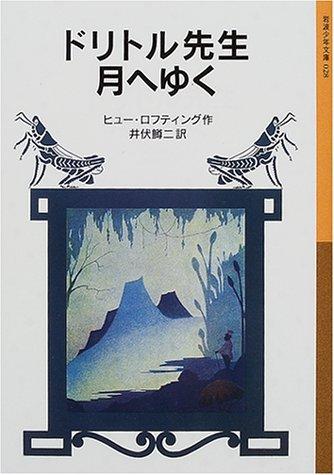 ドリトル先生月へゆく (岩波少年文庫―ドリトル先生物語)