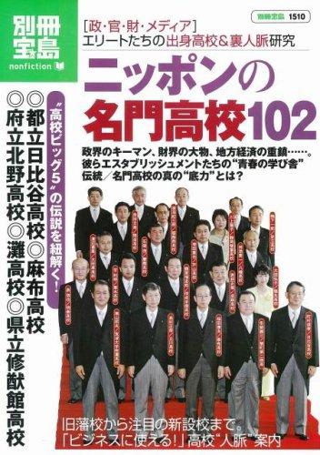 ニッポンの名門高校102 (別冊宝島 1510 ノンフィクション)
