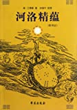 img - for Essence of He Luo (Chinese Edition) book / textbook / text book