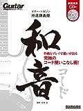 Gita magajin tokusen kogiroku waon : Sakkyoku ando purei de chigai ga deru kyukyoku no kodo tsukaikonashijutsu.