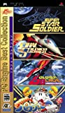 Soldier Collection (PC Engine Best Collection) [Japan Import]