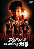 Sukeban Deka: Counter Attack from the Kazama Sisters