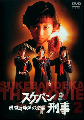 Sukeban Deka: Counter Attack from the Kazama Sisters