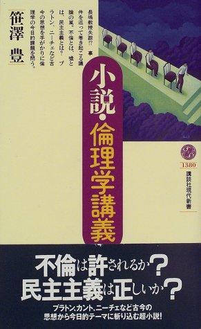 小説・倫理学講義 (講談社現代新書)