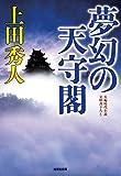 夢幻の天守閣 (光文社時代小説文庫)