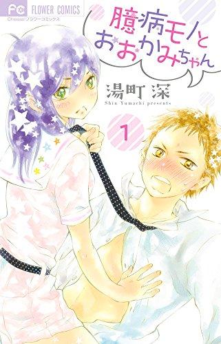 臆病モノとおおかみちゃん 1 (フラワーコミックス)