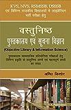 Vastunishth Pustakalya Evam Soochna Vigyan (Objective Library & Information Science) for KVS, NVS, RSMSSB, DSSSB and other Librarian Recruitment Exam