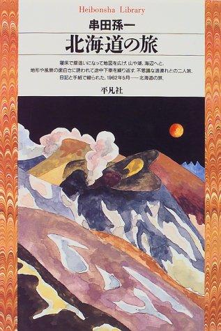 北海道の旅 (平凡社ライブラリー)
