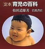 定本育児の百科