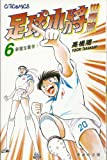 Captain Tsubasa- World Youth Hen (6) (Citicomics) [Chinese Edition]