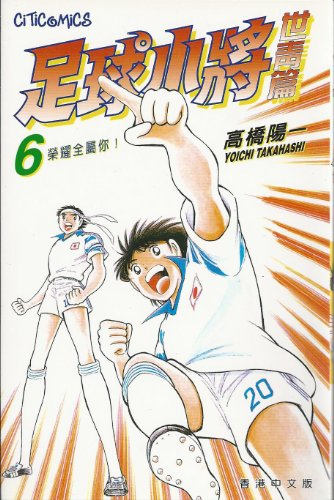 9625009590 - Yoichi Takahashi: Captain Tsubasa- World Youth Hen (6) (Citicomics) [Chinese Edition] - 書