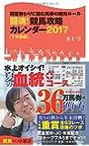 闘魂! 競馬攻略カレンダー2017【下半期編】 (競馬ベスト新書)