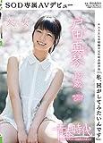「私、Hがしてみたいんです」 戸田真琴 19歳 処女 SOD専属AVデビュー [DVD]