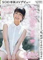 戸田真琴, 西中島南方 「私、Hがしてみたいんです」 戸田真琴 19歳 処女 SOD専属AVデビュー [DVD] アダルトDVD|Amazon(アマゾン)