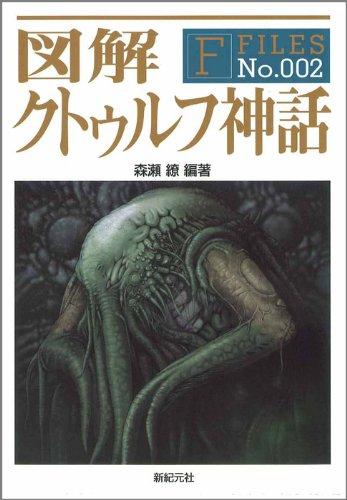 図解 クトゥルフ神話 (F‐Files N...