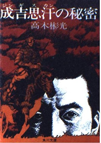 成吉思汗の秘密 (角川文庫 緑 338-2)