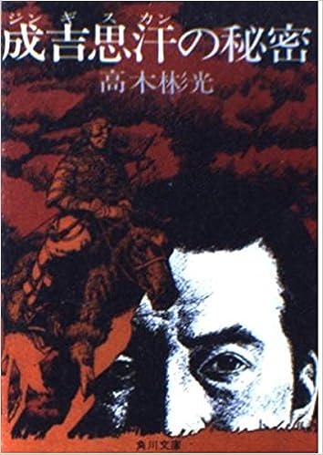 成吉思汗の秘密 (角川文庫 緑 33...