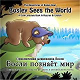 Bosley Sees the World: A Dual Language Book in Russian and English (The Adventures of Bosley Bear 1)