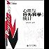心理与行为科学统计 (北京大学心理学教材)