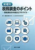 業種別税務調査のポイント-国税調査官の視点とアドバイス-