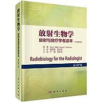 放射生物学:放射与放疗学者读本(原书第7版)(中文翻译版)