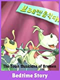 The Town Musicians of Bremen - Bedtime Story
