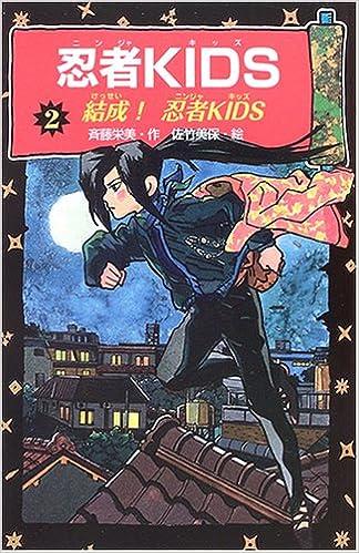 Ninja kids. 2 kessei ninja KIDS: Amazon.es: Emi SaitoÌ