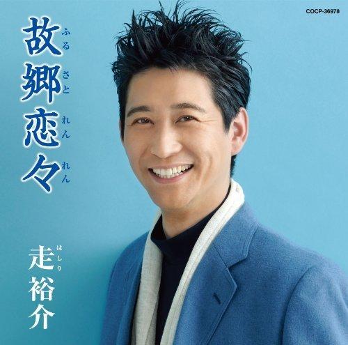 yusuke-strike-kokyou-renren-japan-cd-cocp-36978-by-columbia