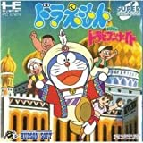 Doraemon: Nobita no Dorabian Night [Japan Import]