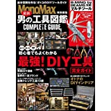 Mono Max 特別編集 男の工具図鑑 2019 ビーミングバイビームス マルチツール