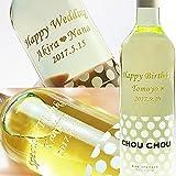 誕生日プレゼント 名入れ ワイン スプリッツァー シュシュ ゴールド グリーン 結婚祝い 還暦祝い