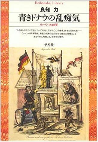 青きドナウの乱痴気―ウィーン184...