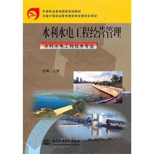 Management of Water Conservancy and Hydropower Engineering (Water Conservancy Engineering Technology Major) (National Standard Teaching Book for Medium Vocational Education) (Chinese Edition)
