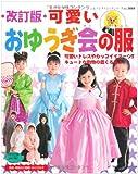 可愛いおゆうぎ会の服 改訂版 (レディブティックシリーズ no. 3084)