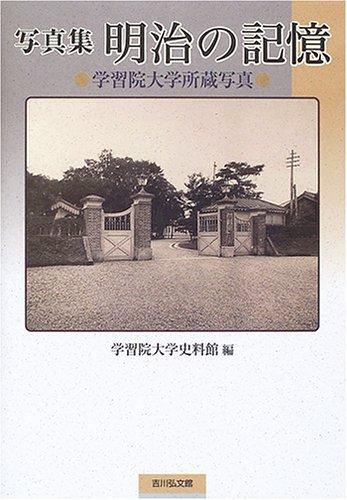 Download Shashinshū Meiji no kioku : Gakushūin Daigaku shozō shashin ebook