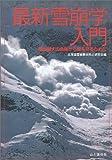 最新雪崩学入門―雪山最大の危険から身を守るために